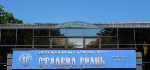 Выставка Стальная грань XIV - secretsquirrel.com.ua